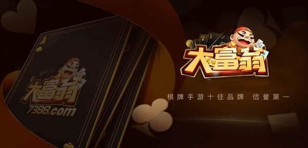 大富翁棋牌7388官网版