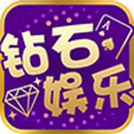 钻石娱乐棋牌官网版