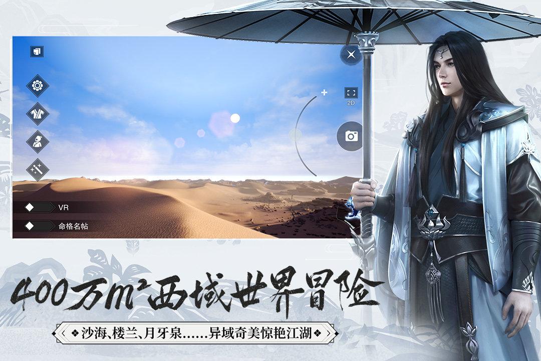 一梦江湖三端互通版