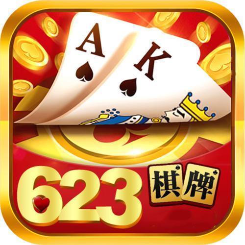 623棋牌官网版
