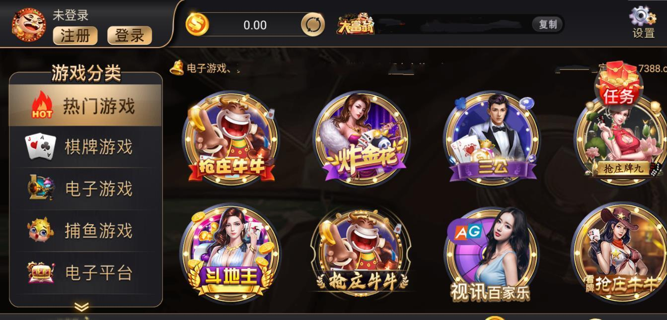 大富翁棋牌7388官网版图2