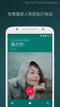 WhatsApp官网版
