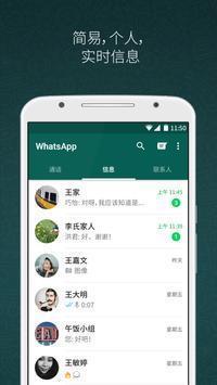 WhatsApp官网版图5