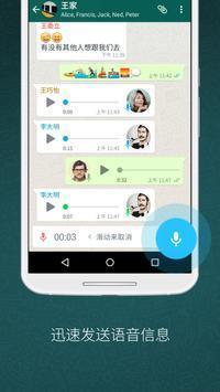 WhatsApp官网版图2