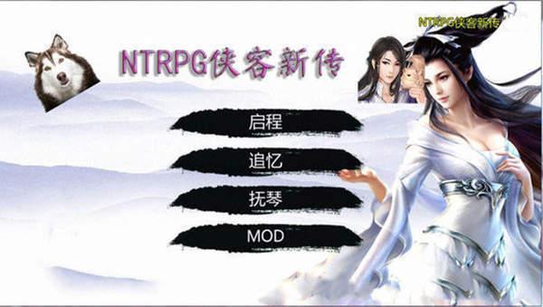 NTRPG侠客新传