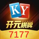开源棋牌7177