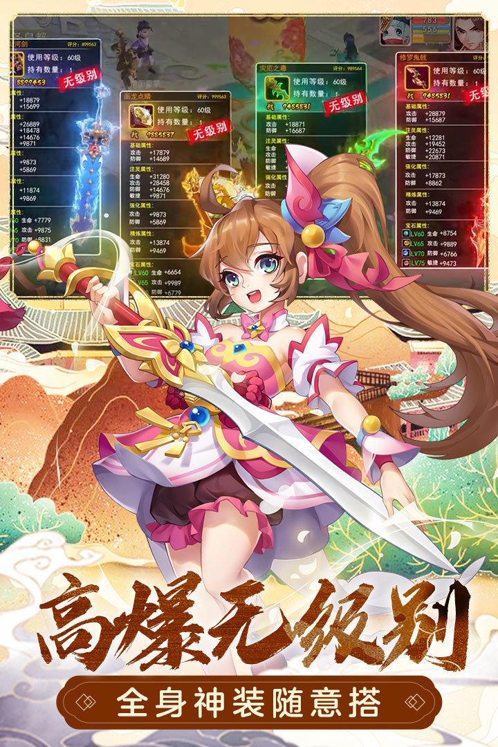 萌幻西游礼包版图3