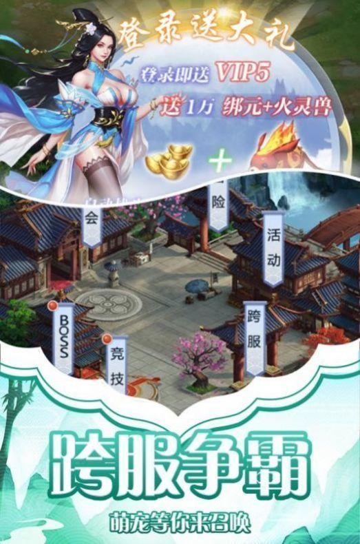 仙圣奇缘121版本图2