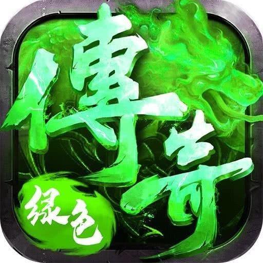 绿色复古传奇手游