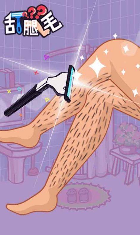 刮腿毛图3