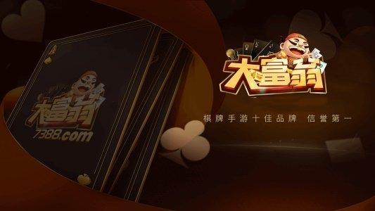 开元大富翁棋牌图1