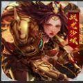 战龙沙城之皇城传奇1.76版