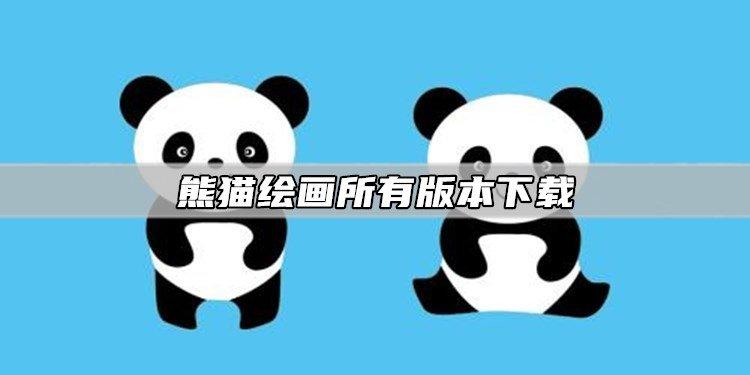 熊猫绘画所有版本下载