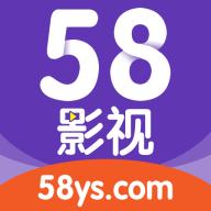 58影视官方版
