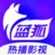 蓝狐影视官方正版最新版