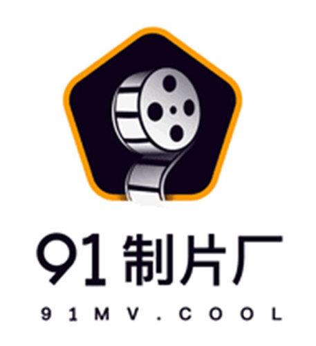 果冻九一制片厂