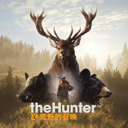猎人荒野的召唤手机版