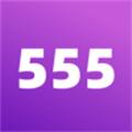 555乐园