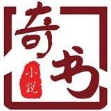 奇书小说app