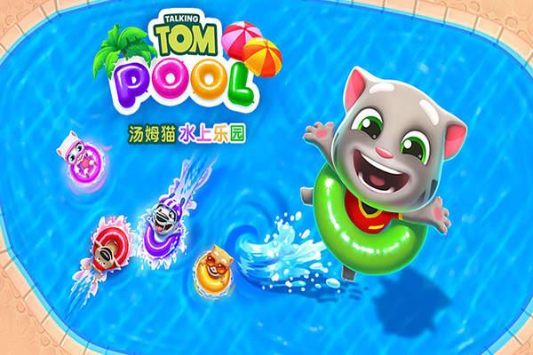 汤姆猫水上乐园破解版无限金币钻石