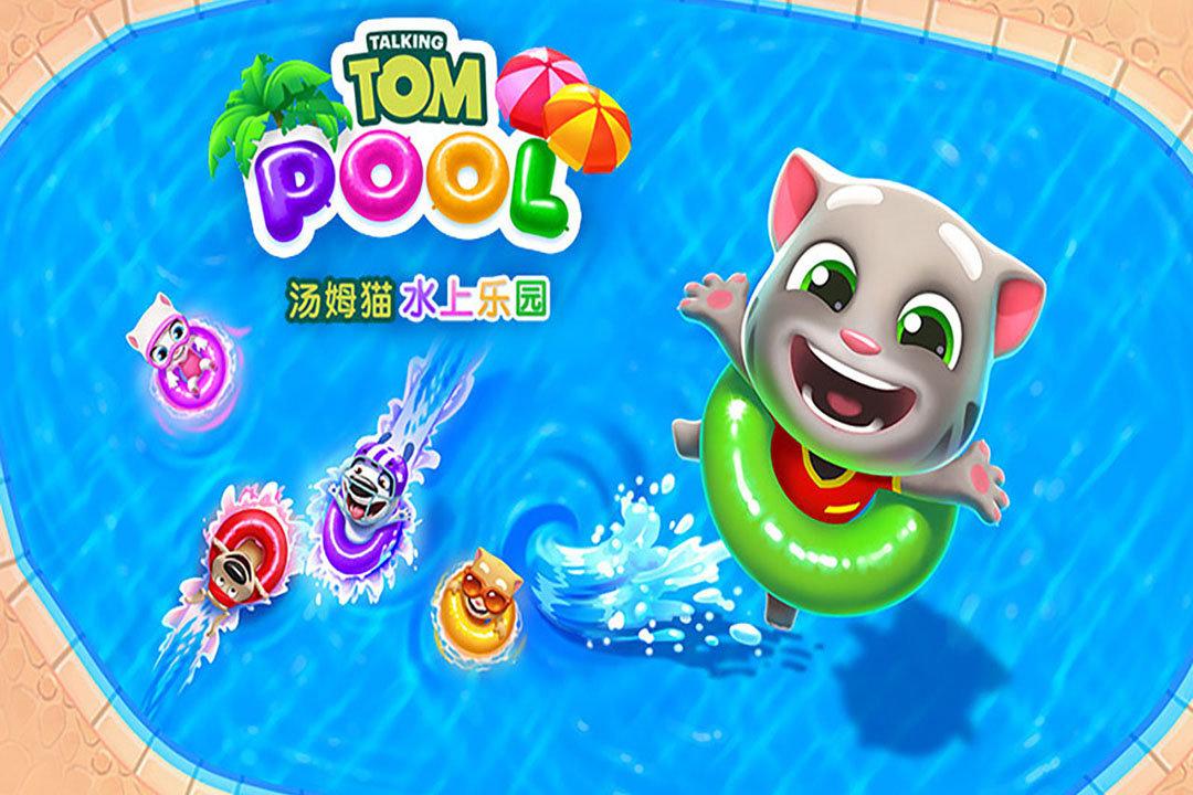 汤姆猫水上乐园破解版无限金币钻石图2