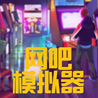 网吧模拟器破解版无限钞票中文版