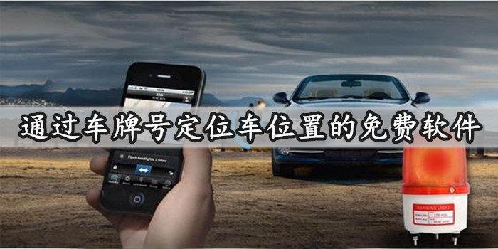 通过车牌号定位车位置的免费软件