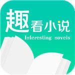 趣看小说免费版