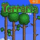 泰拉瑞亚1.4.0.5.2汉化版
