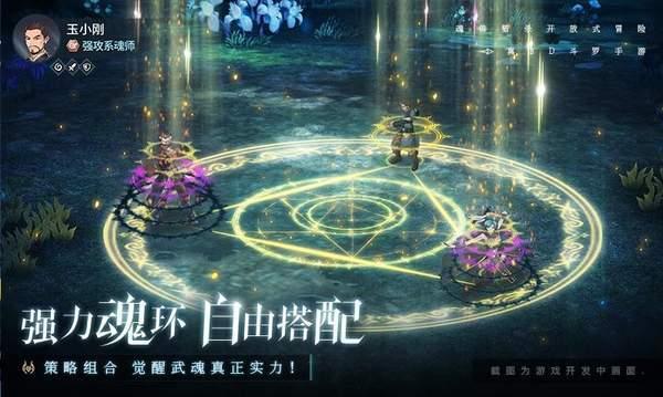 斗罗大陆之斗神再临图3