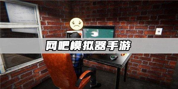 网吧模拟器手游专区