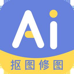 AI修图抠图工具