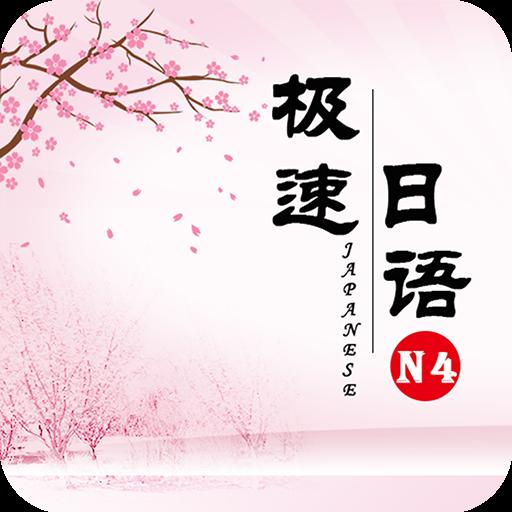 极速日语N4