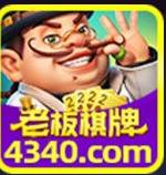 老板棋牌8703版本1.2.28