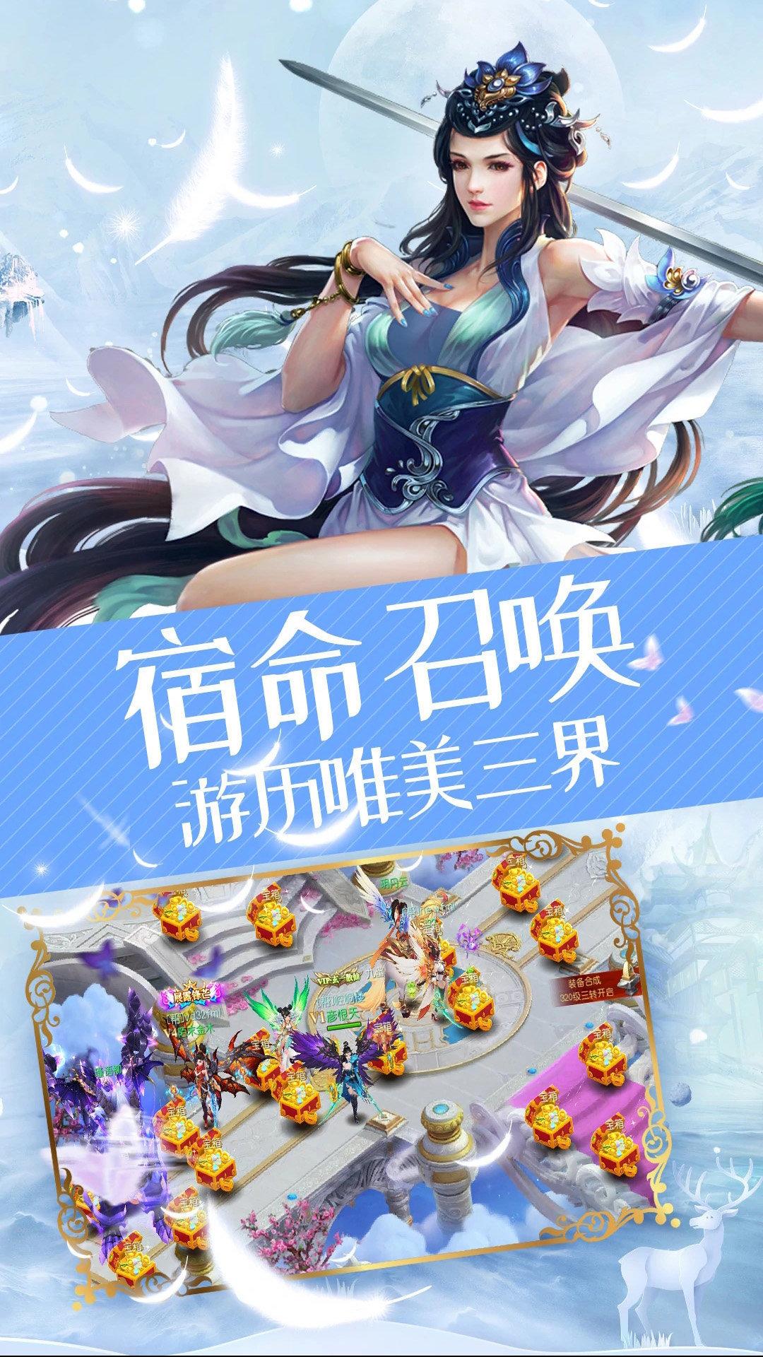 青云琉璃仙缘图1