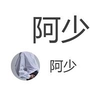 阿少软件库蓝奏云