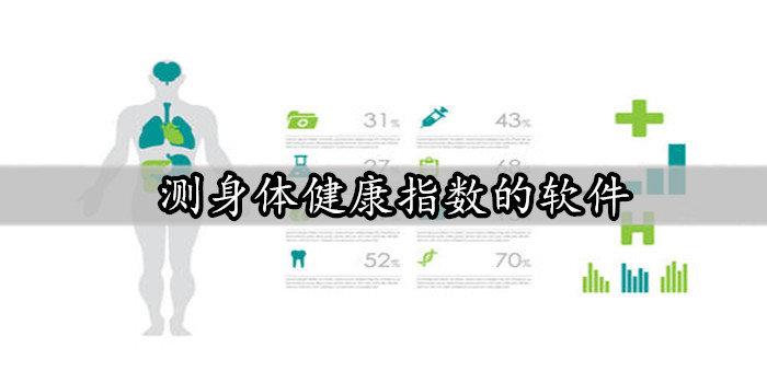 测身体健康指数的软件