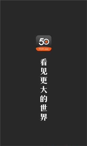 50dh图2