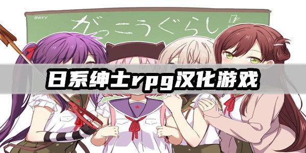 日系绅士rpg汉化游戏推荐