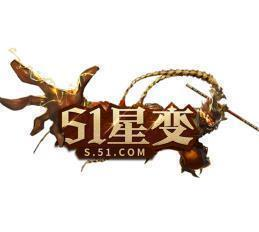 51星变(激活码)