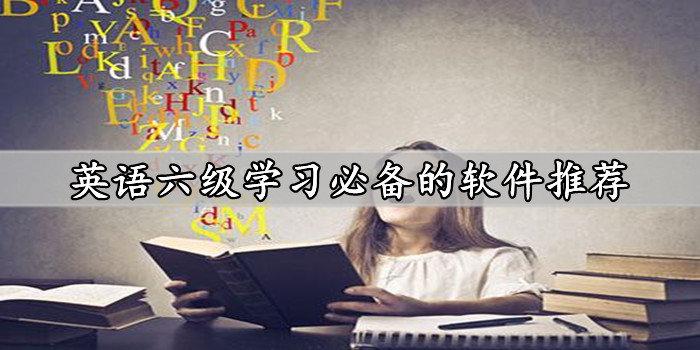 英语六级学习必备的软件推荐