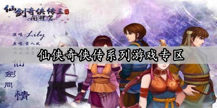 仙侠奇侠传系列游戏专区