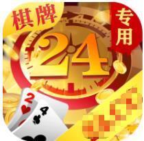 24棋牌vip1oc