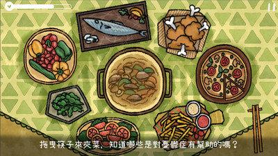 越郁中文版图2