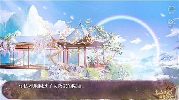 高岭之花的自我修养橙光游戏破解版图2