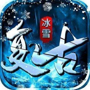 冰雪复古海豚辅助