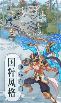 九天剑仙手游图2