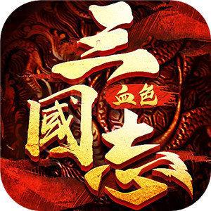 三国志血色衣冠6.0