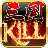三国kill蓝牙联机版