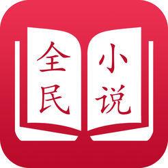全民小说1.0.1版本